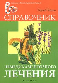 Справочник немедикаментозного лечения, Сергей Зайцев
