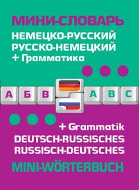 Немецко-русский, русско-немецкий мини-словарь + грамматика / Deutsch-russisches, russisch-deutsches mini-worterbuch + Grammatik,
