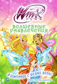 Клуб Winx. Волшебные развлечения. В компании с феями Винкс. Игры, тесты, рецепты, Страффи Иджинио