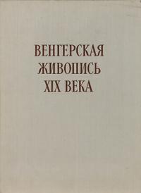 Венгерская живопись XIX века,