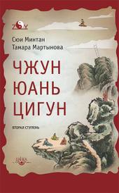 Чжун Юань цигун. Вторая ступень, Сюи Минтан, Тамара Мартынова
