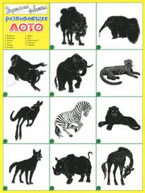 Экзотические животные. Развивающее лото,