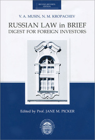 Russian Law in Brief: Digest for Foreign Investors,