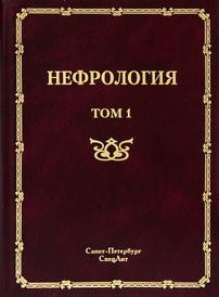 Нефрология. В 2 томах. Том 1. Заболевания почек,