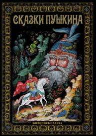 Сказки Пушкина, А. С. Пушкин