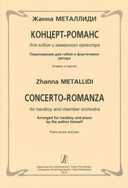 Концерт-романс для гобоя и камерного ансамбля. Переложение для гобоя и фортепиано автора. Клавир и партия, Жанна Металлиди