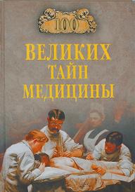 100 великих тайн медицины, С. Н. Зигуненко