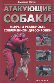 Атакующие собаки. Мифы и реальность современной дрессировки, Дмитрий Фатин