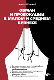 Обман и провокации в малом и среднем бизнесе, Алексей Гладкий