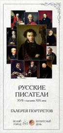 Русские писатели. XVII-середина XIX века. Галерея портретов (набор из 25 карточек), Л. Жукова