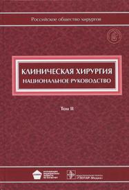 Клиническая хирургия. Национальное руководство. В 3 томах. Том 2 (+ CD-ROM),