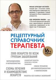 Рецептурный справочник терапевта, Ингерлейб М.Б., Инькова А.Н.
