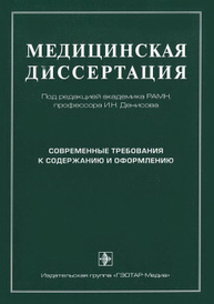 Медицинская диссертация. Современные требования к содержанию и оформлению, С. А. Трущелев