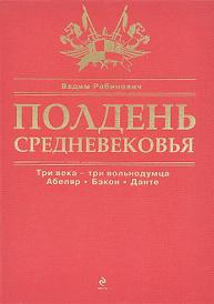 Полдень Средневековья, Рабинович В.Л.