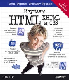 Изучаем HTML, XHTML и CSS, Элизабет Фримен, Эрик Фримен