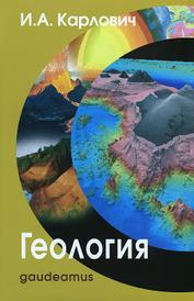 Геология, И. А. Карлович