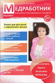 Медработник Дошкольного образовательного учреждения, №2, 2013,