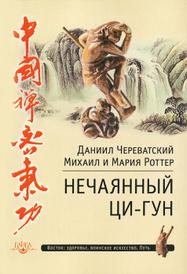 Нечаянный Ци-Гун, Даниил Череватский, Михаил Роттер, Мария Роттер