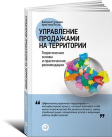 Управление продажами на территории. Теоретические основы и практические рекомендации, Валерия Гусарова, Кристина Птуха