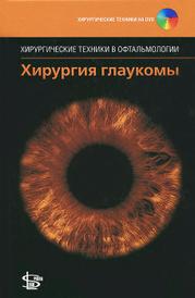 Хирургия глаукомы (+ DVD-ROM),