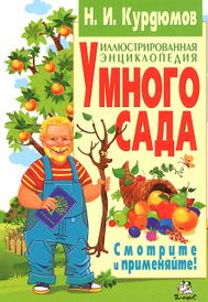 Иллюстрированная энциклопедия умного сада, Н. И. Курдюмов