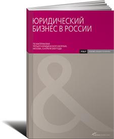 Юридический бизнес в России, Not Available