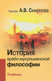 История арабо-мусульманской философии,