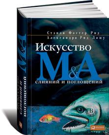 Искусство слияний и поглощений, Стэнли Фостер Рид, Александра Рид Лажу