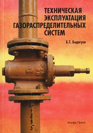 Техническая эксплуатация газораспределительных систем, Б. Т. Бадагуев