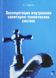 Эксплуатация внутренних санитарно-технических систем, Б. Т. Бадагуев