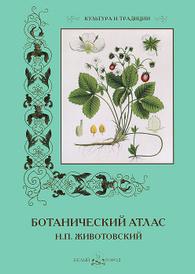 Ботанический атлас, Н. П. Животовский