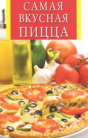 Самая вкусная пицца,