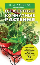 Целебные комнатные растения, Даников Н.И.