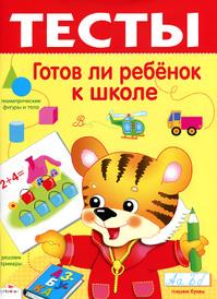 Готов ли ребенок к школе. Тесты. Выпуск 2, И. Попова