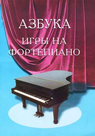 Азбука игры на фортепиано, С. А. Барсукова
