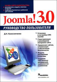 Joomla! 3.0. Руководство пользователя, Д. Н. Колисниченко