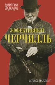 Эффективный Черчилль, Дмитрий Медведев