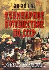 Кулинарное путешествие по СССР, О. Мироненко,Т. Ивашкова