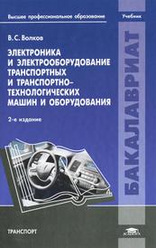 Электроника и электрооборудование транспортных и транспортно-технологических машин и оборудования, В. С. Волков
