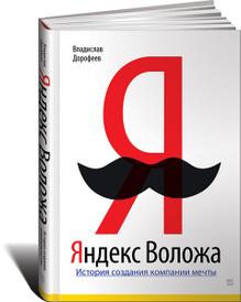 Яндекс Воложа. История создания компании мечты, Владислав Дорофеев