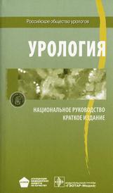 Урология. Национальное руководство. Краткое издание,