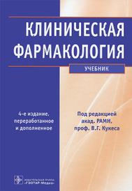 Клиническая фармакология (+ CD-ROM),