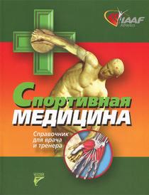 Спортивная медицина. Справочник для врача и тренера,