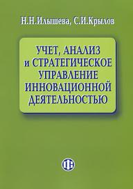 Учет, анализ и стратегическое управление инновационной деятельностью, Н. Н. Илышева, С. И. Крылов