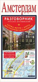 Амстердам. Русско-английский разговорник. Схема метро. Карта. Достопримечательности,