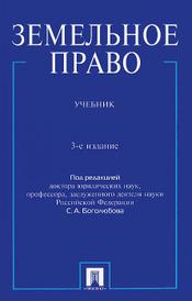 Земельное право, С. А. Боголюбов, Е. А. Галиновская, Ю. Г. Жариков, Е. Л. Минина, Ю. И. Щуплецова