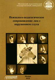 Психолого-педагогическое сопровождение лиц с нарушением слуха,