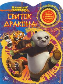 Кунг-фу панда. Свиток дракона. Книжка-игрушка,