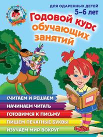 Годовой курс обучающих занятий. Для одаренных детей 5-6 лет, Н. В. Володина, В. А. Егупова