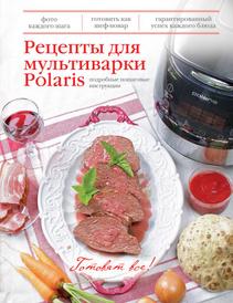 Рецепты для мультиварки Polaris,